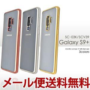 ギャラクシー GALAXY S9+ SC-03K ケース sc03k カバー スマホケース スマホカバー Android アンドロイド ソフトケース ushops
