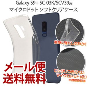 GALAXY S9+ SC-03K ケース ギャラクシー sc03k カバー スマホケース スマホカバー Android アンドロイド ソフトケース ushops