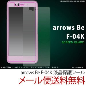 ARROWS Be F-04K 液晶保護フィルム アローズ Be F-04K シンプル フィルム 保護フィルム 保護シール 液晶保護 クリーナーシート|ushops