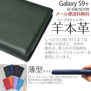 Galaxy s9+ 手帳型ケース ギャラクシー ケース おしゃれ  羊本革 SC-03K/SCV39 カード入れ スタンド機能 本革 ギャラクシー s9プラス ushops
