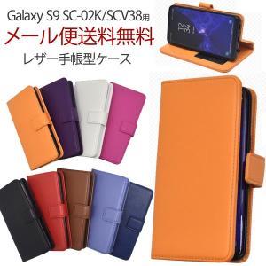 対応機種 Galaxy S9 SC-02K/SCV38 カラフルな9色展開のGalaxy S9 SC...