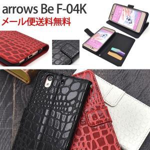 arrows Be F-04K ケース 手帳型 F-04K おしゃれ カバー スタンド Android シンプル 手帳 クロコダイル アニマル|ushops