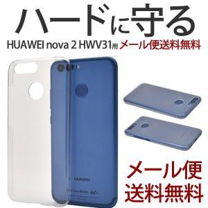 HUAWEI nova 2 HWV31 ハードケース  カバー HWV31 ケース HWV31カバー スマホ スマートフォン ファーウェイ nova 2|ushops