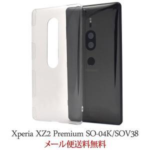 XPERIA XZ2 Premium SO-04K ケース エクスペリア プレミアム so04k カバー スマホケース スマホカバー ハードケース Android アンドロイド|ushops