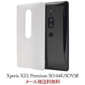 Xperia XZ2 premium ケース XperiaXZ2 プレミアム ケース スマホケース ハードケース 耐衝撃 SO-04K SOV38|ushops
