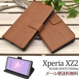 Xperia XZ2 手帳 ケース おしゃれ ウッドデザイン カバー 手帳型 アクセサリー 保護 エクスペリアXZ2 木目 スマホケース ushops