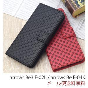 arrows Be F-04K ケース 手帳型 F-04K おしゃれ カバー スタンド Android シンプル 手帳|ushops