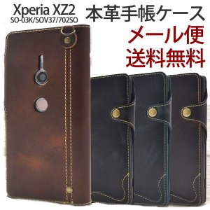 Xperia XZ2 手帳 ケース おしゃれ 本革 カバー 手帳型 アクセサリー 保護 エクスペリアXZ2 本革手帳ケース スマホケース ushops