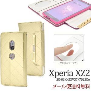 Xperia XZ2 手帳 ケース おしゃれ ミラー付 ゴージャスエナメル手帳型ケース アクセサリー...