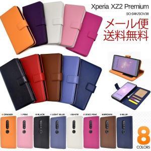 Xperia XZ2 premium ケース 手帳型 XperiaXZ2 プレミアム ケース スマホケース 手帳ケース 耐衝撃 SO-04K SOV38|ushops