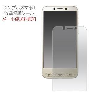 対応機種 シンプルスマホ4 付属品 クリーナーシート  シンプルスマホ4 [SoftBank]の液晶...