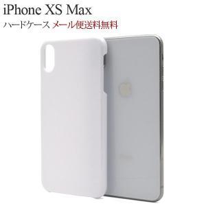 iphone XS Max ハードケース iphone xs max ケース アイフォン xs max ケース ホワイトケース ホワイト ケース 耐衝撃 ハード 白|ushops