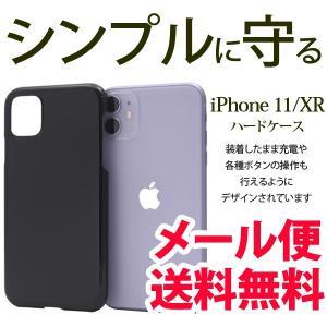 対応機種 iPhone XR  ンプルなブラックのハードブラックケース。 衝撃やキズ、埃などからしっ...