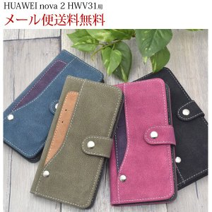 HUAWEI nova 2 HWV31 ファーウェイ 手帳型ケース スライドカード ポケット 手帳 おしゃれ シンプル かわいい レザーデザイン|ushops