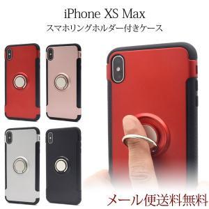 iphone XS Max スマホリングホルダー付きケース  iphone xs max ケース アイフォンxs max ケース 落下防止 ケース 耐衝撃 スマホリング|ushops