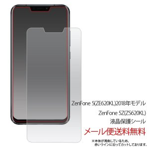ZenFone5 ZE620KL ZenFone 5Z ZS620KL 液晶保護フィルム ゼンフォン5 スマホ フィルム 液晶保護シール 液晶保護 2018年モデル|ushops
