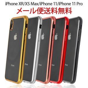 対応機種 iPhone XR  iPhone XR用のメタリックバンパーソフトクリアケース! 背面は...