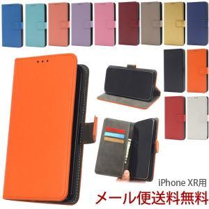 対応機種 iPhone XR 豊富なカラーバリエーション13色!プリントとは全くちがった ソフトなさ...