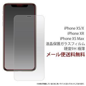 iPhone XR iPhone XS iPhone XS MAX iPhone XS/X 強化ガラスフィルム ガラス液晶保護フィルム アイフォン テンアール 液晶フィルム|ushops