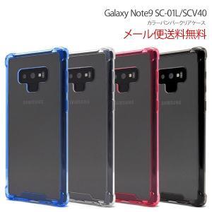 Samsung Galaxy Note9 SC-01L/SCV40 スマホケース ケース カバー ノート9 ギャラクシ カラーバンパークリアケース 軽量 耐衝撃 バンパー|ushops