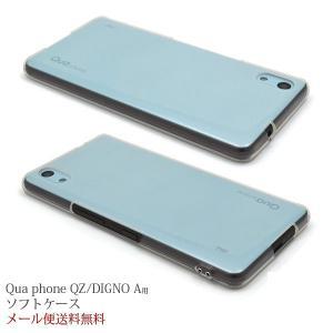 Qua phone QZ DIGNO A ソフトケース ソフトカバー スマホケース シンプル おしゃれ クリア 透明 KYV44 格安スマホ UQmobile 京セラ|ushops