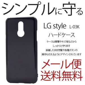 L-03K ケース LG style L-03K ケース ハードケース カバースマホケース シンプル おしゃれ エルジースタイル|ushops