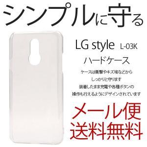 LG style L-03K TPU ハード クリアケース カバー 無地 LG style ケース L-03K ケース LG style L 03K ハードケース シンプル|ushops