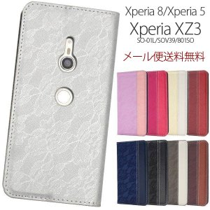 対応機種 Xperia XZ3 SO-01L/SOV39/801SO カラー レッド、ブルー、シルバ...