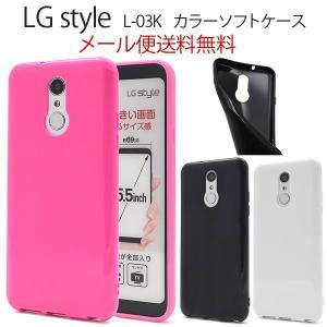 LG style L-03K TPU ソフト ケース カバー 無地 LG style ケース L-03K ケース LG style L 03K カラーソフトケース|ushops