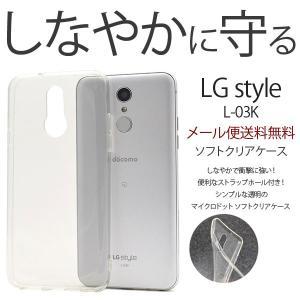 LG style L-03K TPU クリア ソフト ケース カバー 無地 LG style ケース L-03K ケース LG style L 03K ケース|ushops
