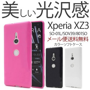 Xperia xz3 ケース エクスペリアXZ3 SO-01L/SOV39/801SO カバー ソフトケース ソフトカバースマホケース おしゃれ シンプル ushops