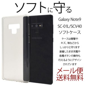 Galaxy NOTE9 ケース SC-01L/SCV40 ギャラクシーノート9 ケース galaxy note9 ケース ソフトカバー スマホケース ソフトクリアケース|ushops