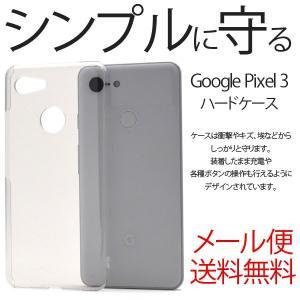 Google Pixel 3 ハード クリア ケース シンプル バック カバー 透明 無地 docomo SoftBank Pixel3 グーグルピクセルスリー ピクセル3 スマホケース スマホカバー|ushops