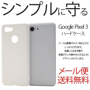 Pixel3 ケース Google Pixel 3 ケース 耐衝撃 スマホケース ハードケース シンプル おしゃれ カバー|ushops