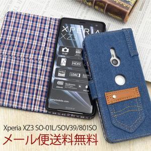 Xperia XZ3 SO-01L/SOV39/801SO ケース 手帳型 ケース 保護 おしゃれ シンプル 耐衝撃 エクスぺリア XZ3 ケース デニム おもしろ ushops