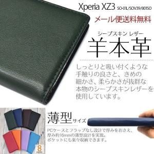 Xperia XZ3 ケース 羊本革 手帳型 SO-01L SOV39 801SO 手帳型 ケース 本革 保護 おしゃれ シンプル 耐衝撃 エクスぺリア XZ3 ケース ushops