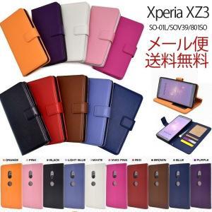 対応機種 Xperia XZ3 SO-01L/SOV39/801SO カラー ブラック/ブルー/ビビ...