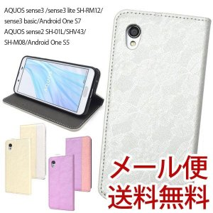 Android One S5 SH-01L ケース 手帳型 AQUOS sense2 アクオス センス2 sh01l カバー 薄型 レースデザイン カード収納|ushops