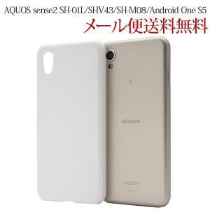 aquos sense2 ケース aquos sense2 カバー SH 01L SHV43 SH M08 UQ mobile 1812 アクオス センス ハード aquos sense2 sh-m08 aquos sense2 sh-01l|ushops