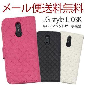 LG style L-03K l03k ケース 手帳型 カバー スマホケース スマホカバー 携帯ケース キルティングレザー手帳型 カード収納 シンプル ushops