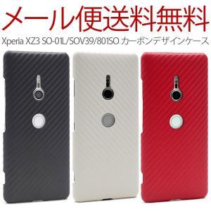 Xperia xz3 SO-01L/SOV39/801SO カーボンデザインケース 保護 おしゃれ シンプル カバー 衝撃 ハードケース エクスペリアxz3 スマホケース ushops