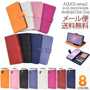 Android one S5 ケース アンドロイド ワン S5ケース 手帳型 S5ケース AQUOS sense2 SH-01L/SHV43/SH-M08 手帳 S5手帳 S5手帳型|ushops