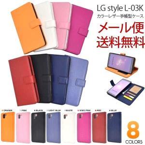 LG style L-03K l03k ケース 手帳型 カバー スマホケース スマホカバー 携帯ケース カラーレザー手帳型 カード収納 シンプル ushops