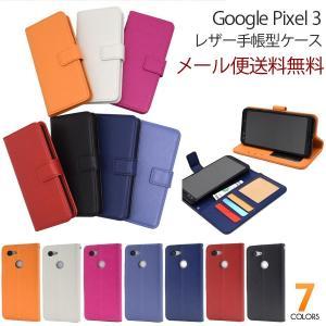 google pixel3ケース グーグル 手帳型 pixel3カバー グーグルスマホ ピクセル3 GOOGLE手帳ケース カバースマホケース 手帳 おしゃれ シンプル|ushops