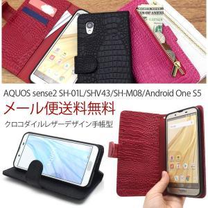 Android one S5 ケース アンドロイド ワン S5ケース 手帳型 S5ケース AQUOS sense2 SH-01L/SHV43/SH-M08 手帳 クロコダイルレザーデザイン|ushops