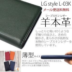 LG style L-03K l03k ケース 羊本革 手帳型 カバー スマホケース スマホカバー 携帯ケース 本革 手帳型 カード収納 シンプル ushops
