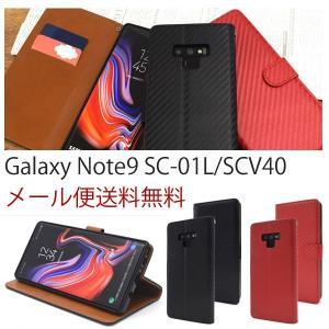 Galaxy Note9 ケース 手帳型ケース ギャラクシー ノート9 カーボンデザイン ケース おしゃれ カード入れ スタンド機能 ギャラクシー|ushops