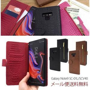 Galaxy Note9 ケース クロコダイルレザーデザイン 手帳型ケース ギャラクシー ノート9 ケース おしゃれ カード入れ スタンド機能|ushops