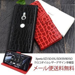 対応機種 Xperia XZ3 SO-01L/SOV39/801SO カラー ブラック/レッド/ホワ...