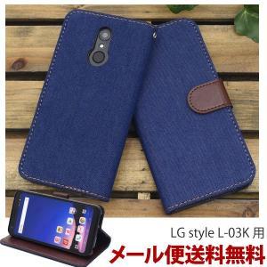 LG style L-03K l03k ケース 手帳型 カバー スマホケース デニムデザイン スマホカバー 携帯ケース カード収納 ushops